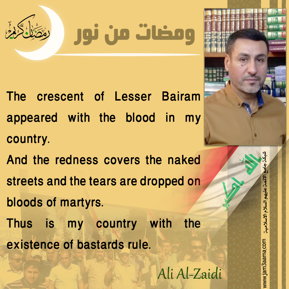 crescent Lesser Bairam appeared with blood country