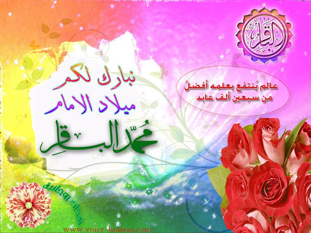 ღ.¸¸.مــُبارك مولد الإمام محمد الباقر،،.¸¸.ღ  NKE80202