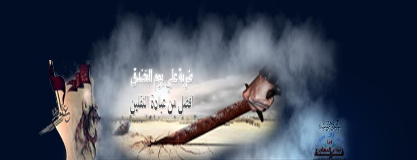 متحركة وأغلفه لاستشهاد الإمام 1434