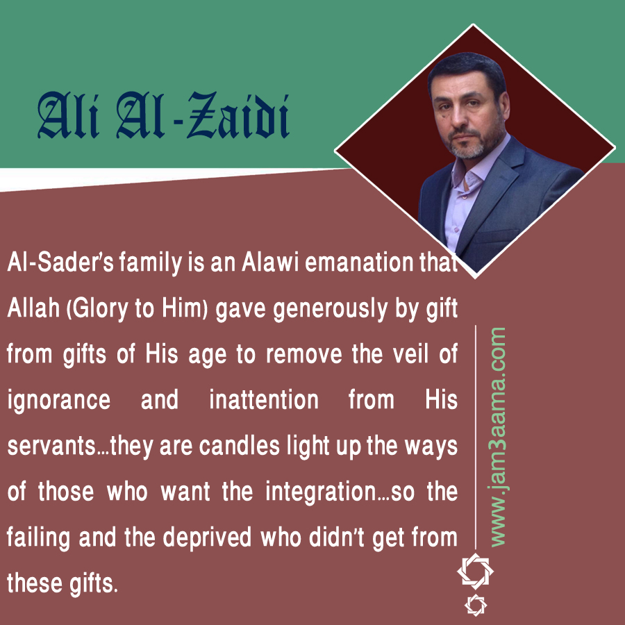 Al-Sader's family Alawi emanation that Allah gave