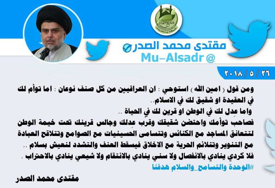 تغريدة الزعيم العراقي السيد مقتدى الصدر حسابه