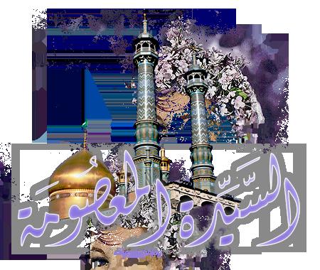 السيدة فاطمة المعصومة الإمام الكاظم