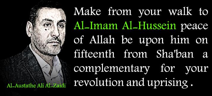 Make from your walk Al-Imam Al-Hussein