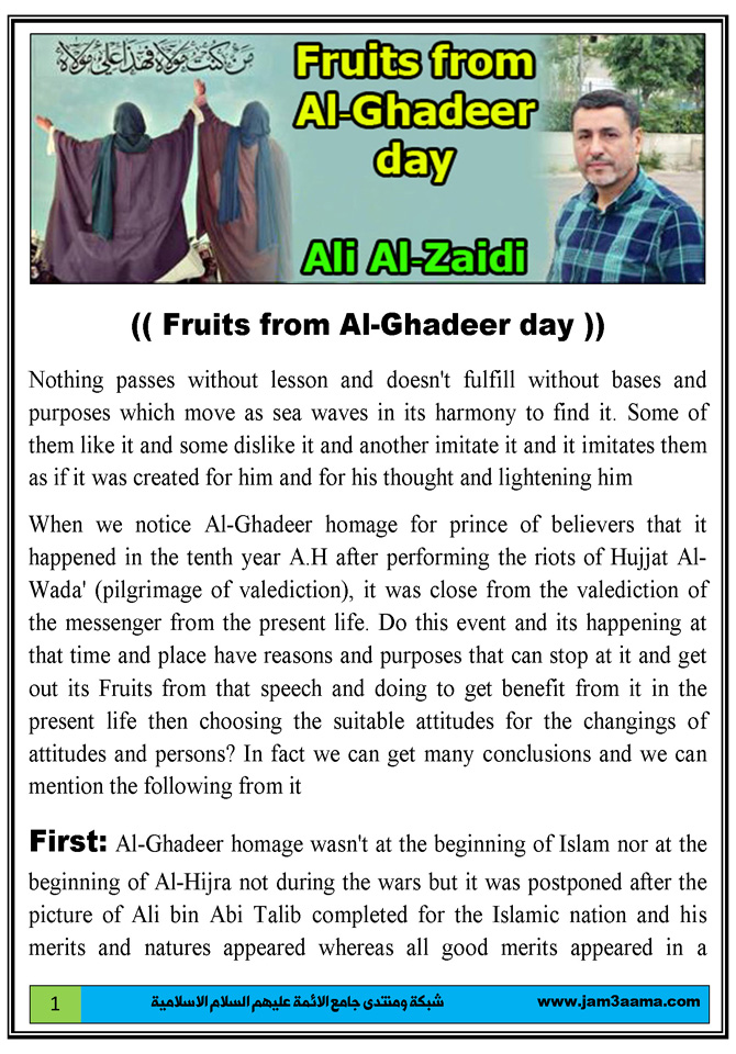 Fruits from Al-Ghadeer day\ Al-Zaidi