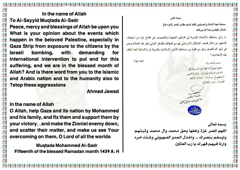 Zionist aggression Gaza nation/ answer question Iraqi