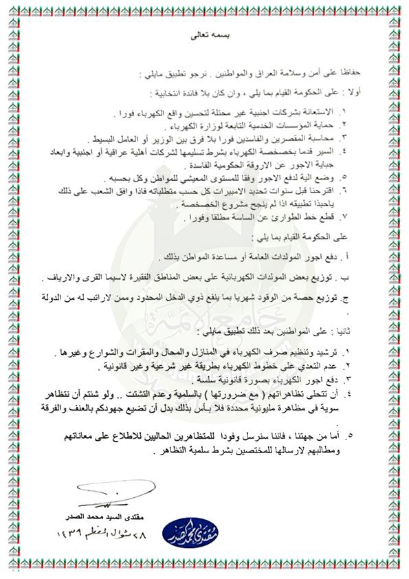 خطوات مهمة للحفاظ وسلامة العراق ومواطنيه بيان