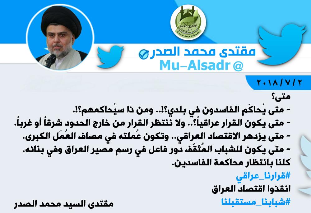 تغريدة الزعيم العراقي السيد مقتدى الصدر اعزه