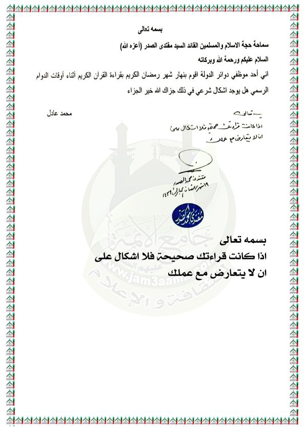 قراءة القرآن الكريم نهار رمضان المبارك استفتاء