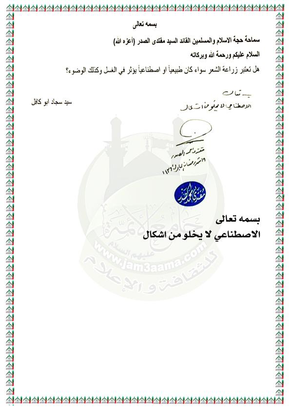 الوضوء والغسل شعره اصطناعي استفتاء الزعيم العراقي