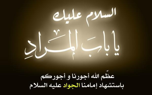 الجواد عليه السلام مترجم