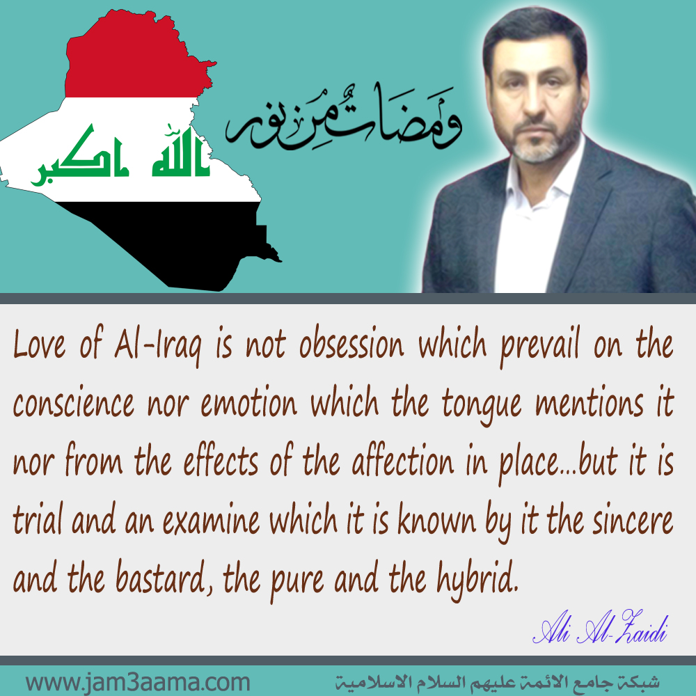 Love Al-Iraq obsession which prevail conscience