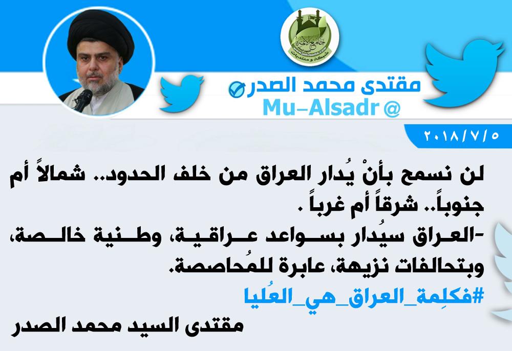 تغريدة لسماحة القائد السيد مقتدى الصدر (أعزه