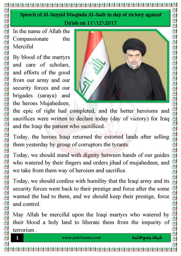 Speech Al-Sayyid Muqtada Al-Sadr victory against Da'ish