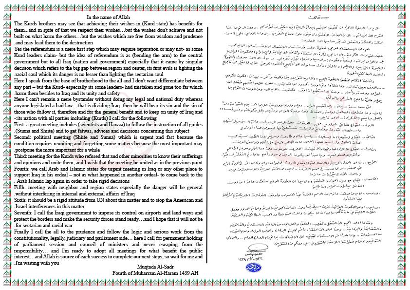 Calling urgent meeting ...statement Iraqi leader Muqtada