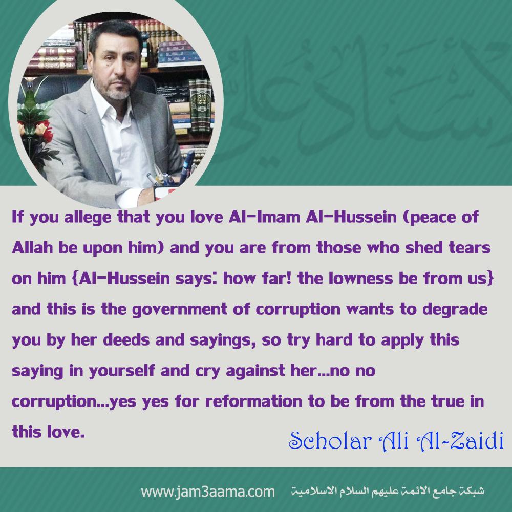 allege that love Al-Imam Al-Hussein from those