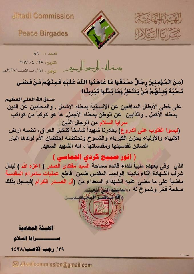 الهيئة الجهادية تُصدر بياناً شهداءها قاطع سامراء